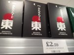 Hai Karate Aftershave 100ml £2.59 @ Home Bargains *SERIOUS WARNING-PLEASE READ CAREFULLY*